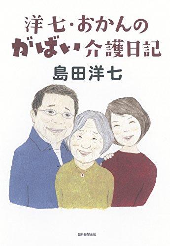 洋七・おかんのがばい介護日記