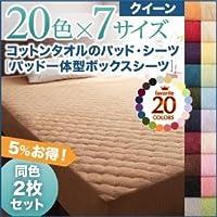 20色から選べる!お買い得同色2枚セット!ザブザブ洗えて気持ちいい!コットンタオルのパッド一体型ボックスシーツ クイーン soz1-040701339-43154-ah カラーはマーズレッド