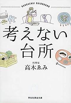 考えない台所 (祥伝社黄金文庫)