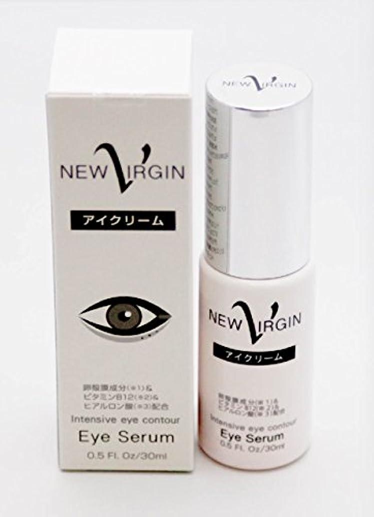 光電トラフ不注意NEW VIRGIN目元アイクリーム ビタミンB12 ヒアルロ酸配合 美肌 30g