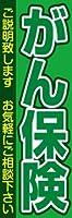 のぼり旗スタジオ のぼり旗 がん保険005 通常サイズ H1800mm×W600mm