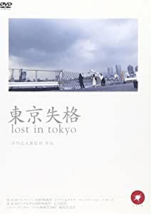 東京失格 [DVD]