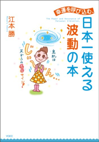 幸運を呼び込む、日本一使える波動の本の詳細を見る