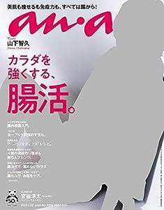 anan(アンアン) 2020年 7月22日号 No.2209[カラダを強くする、腸活。] [雑誌]