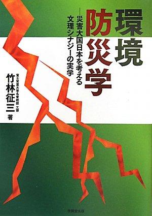 環境防災学―災害大国日本を考える文理シナジーの実学
