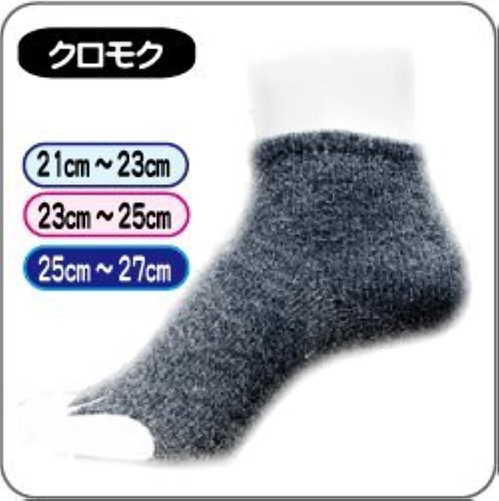 冷え性?足のむくみ対策に 竹繊維の入った?指なし健康ソックス (23cm~25cm, クロムク)