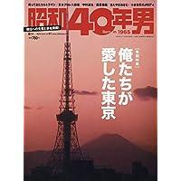 昭和40年男 2020年6月号 [雑誌]