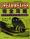 DREAMWEAVER 完全攻略―ダイナミックHTML自由自在