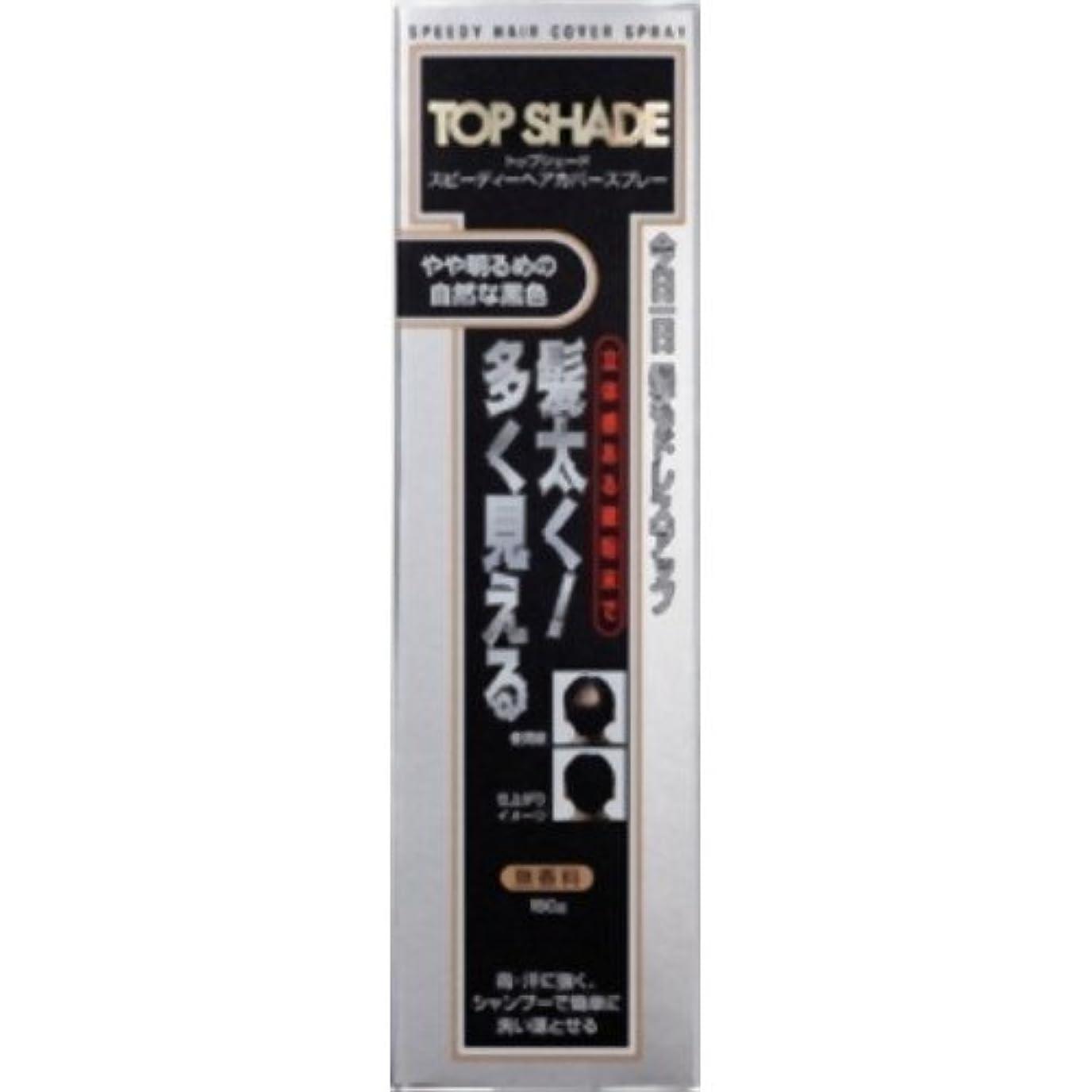 サラミ貢献する頬骨柳屋 トップシェード スピーディーヘアカバースプレー やや明るめの自然な黒色 150g