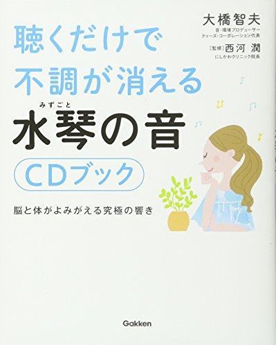 聴くだけで不調が消える 水琴の音CDブックの詳細を見る