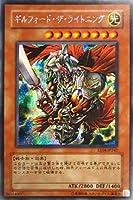 EE04-JP242 SCR ギルフォード・ザ・ライトニング【遊戯王シングルカード】