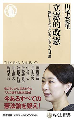 立憲的改憲 (ちくま新書)