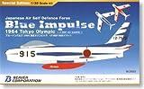 1/32 F-86F-40 セイバー <ブルーインパルス 1964 東京オリンピック>
