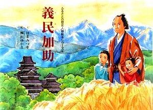義民加助 (ふるさとの歴史人物絵本シリーズ)