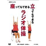 敬老の日にプレゼントするラジオ体操DVD
