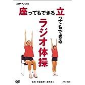 NHKテレビ体操 座ってもできる 立ってもできる ラジオ体操 [DVD]