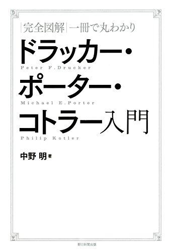 【完全図解】一冊で丸わかり ドラッカー・ポーター・コトラー入門の詳細を見る