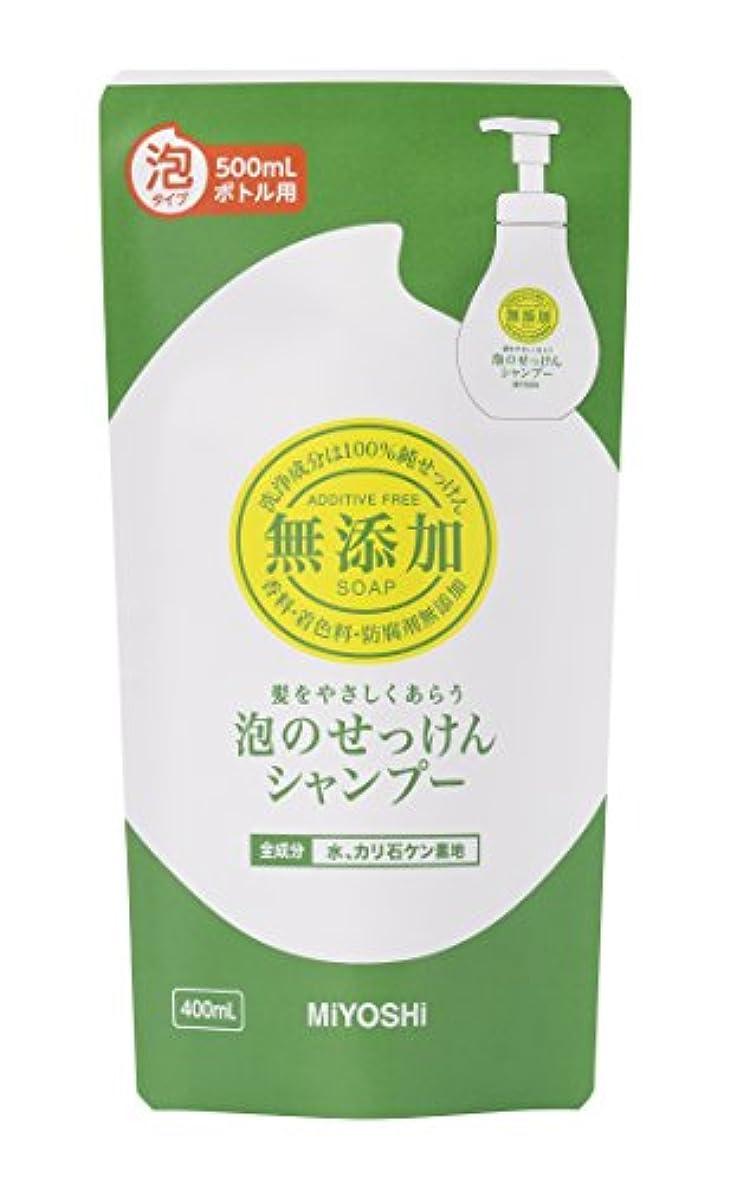 アレルギー性形ラリーベルモント無添加 泡のせっけんシャンプー リフィル 400ml