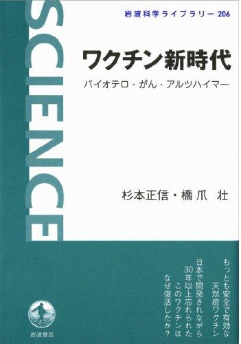 ワクチン新時代――バイオテロ・がん・アルツハイマー (岩波科学ライブラリー)