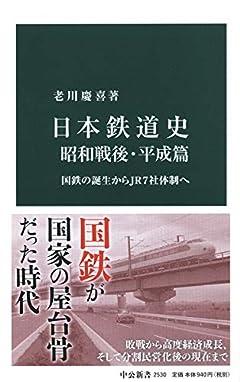 日本鉄道史 昭和戦後・平成篇-国鉄の誕生からJR7社体制へ (中公新書 2530)