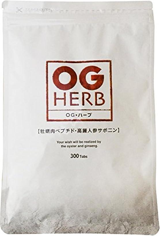 間違いなくトレーニングトチの実の木OGハーブ 300粒 牡蠣エキス 亜鉛 高麗人参 タウリン 配合 サプリ