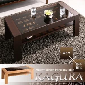 ガラス×格子細工 モダンデザインリビングローテーブル KAGURA かぐら ナチュラル