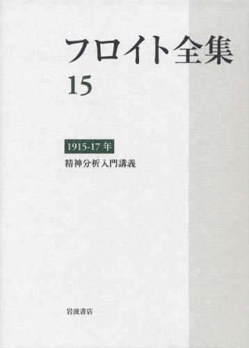 1915-17年 精神分析入門講義 (フロイト全集 第15巻)の詳細を見る