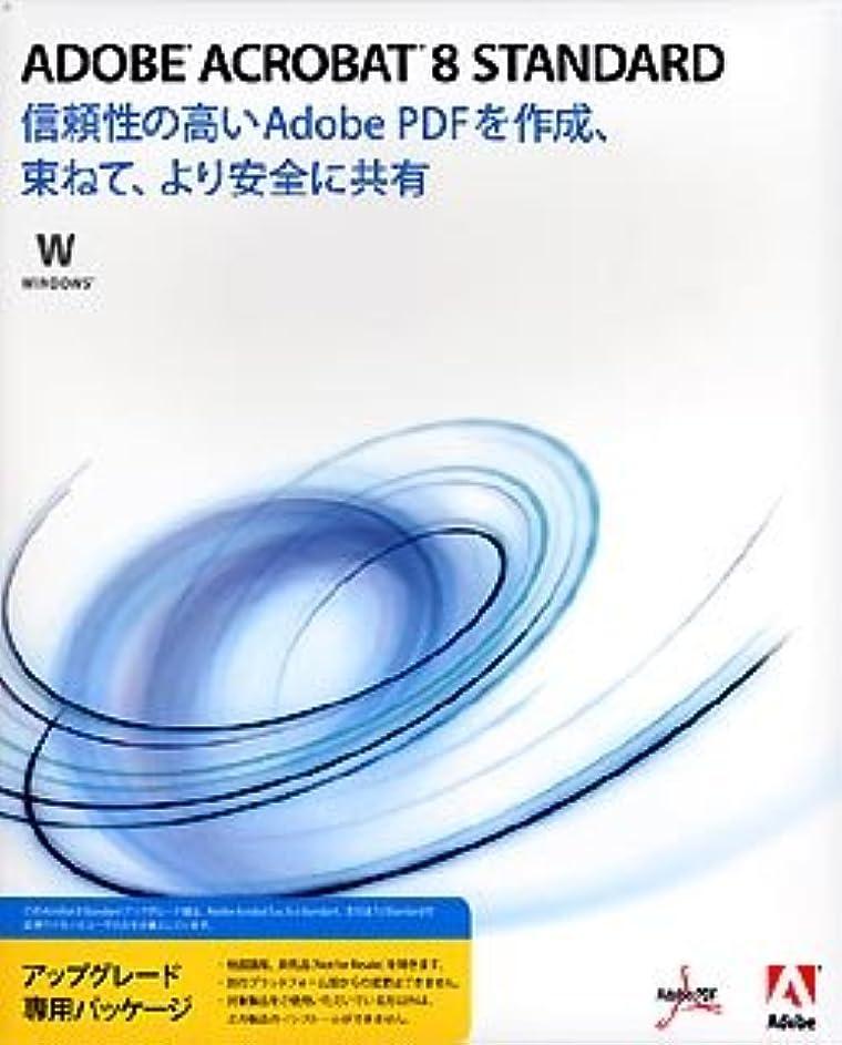 Acrobat Standard 8 日本語版 WIN Upgrade STD-STD