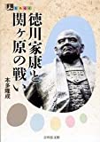 徳川家康と関ヶ原の戦い (人をあるく)