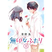 無印なふたり(1) (Kissコミックス)