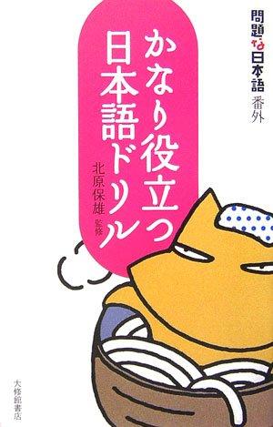 かなり役立つ日本語ドリル―問題な日本語番外