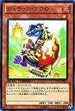 遊戯王カード 【ジュラック・アウロ】 DTC3-JP017-N ≪クロニクル3 破滅の章 収録≫