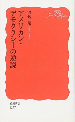 アメリカン・デモクラシーの逆説 (岩波新書)