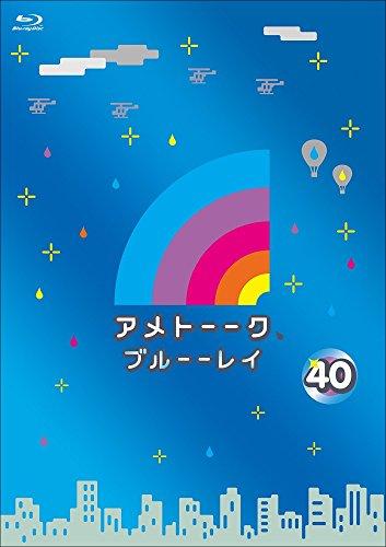 アメトーーク! ブルーーレイ40 [Blu-ray]