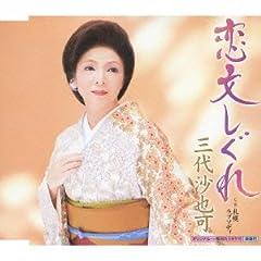 三代沙也可「札幌ラプソディ」のジャケット画像