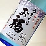 お福酒造 うまくち お福 特別本醸造 [ 日本酒 新潟県 720ml ]