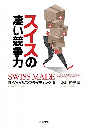 スイスの凄い競争力 -