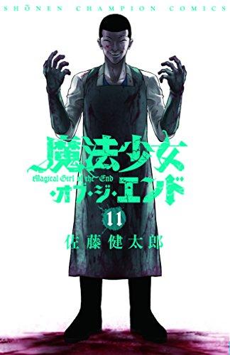 魔法少女・オブ・ジ・エンド(11): 少年チャンピオン・コミックス