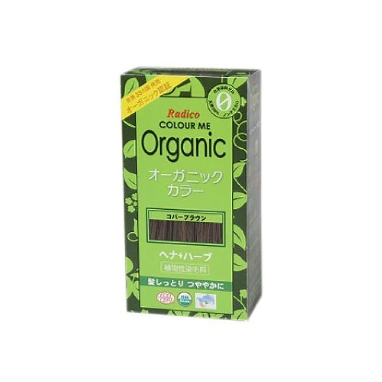 光景結び目復活COLOURME Organic (カラーミーオーガニック ヘナ 白髪用) コパーブラウン 100g