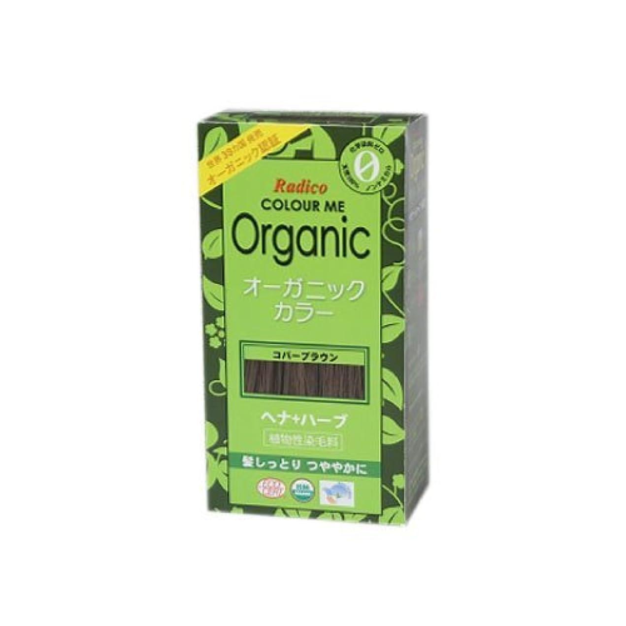 電子レンジベーカリーケーキCOLOURME Organic (カラーミーオーガニック ヘナ 白髪用) コパーブラウン 100g