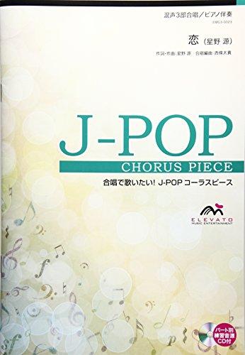 EMG3-0023 合唱J-POP 混声3部合唱/ピアノ伴奏 恋(星野源)