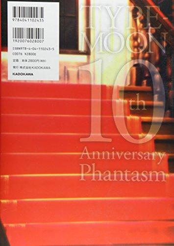 『TYPE‐MOON 10th Anniversary Phantasm』の1枚目の画像