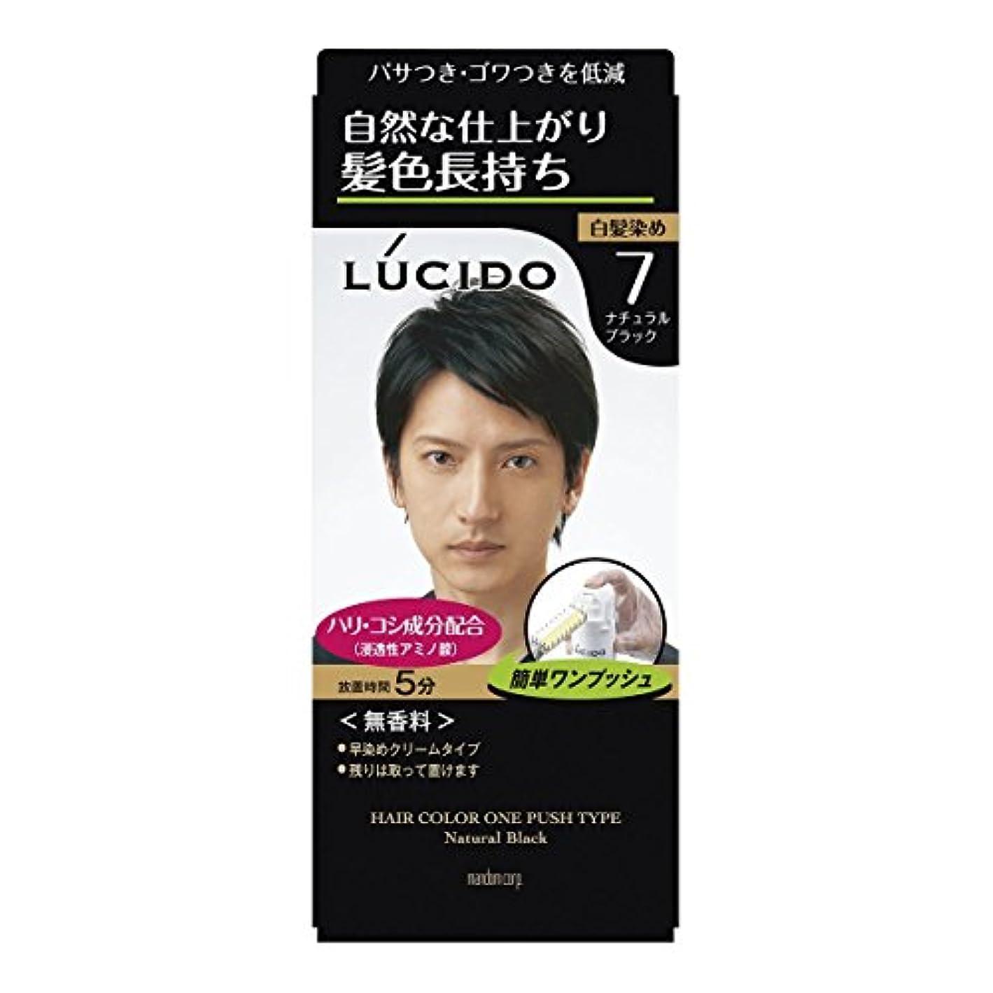 【マンダム】ルシード ワンプッシュケアカラー 7 ナチュラルブラック 1剤50g?2剤50g ×5個セット