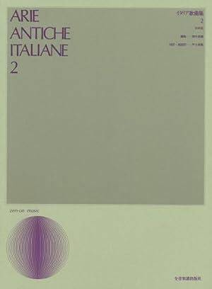 イタリア歌曲集(2) (中声用) (声楽ライブラリー)