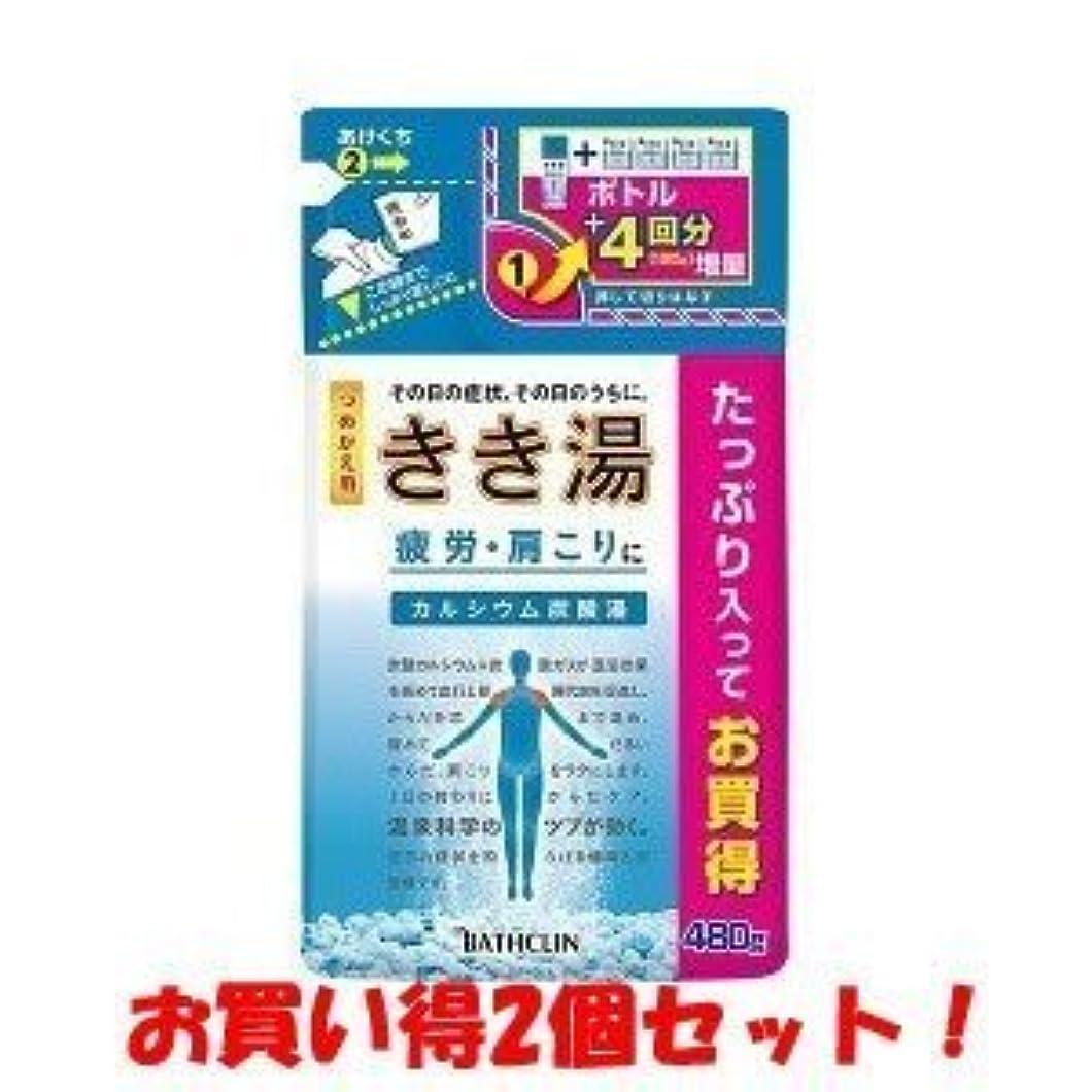 消防士ぼかすふつう(バスクリン)きき湯 カルシウム炭酸湯 つめかえ用 480g(医薬部外品)(お買い得2個セット)