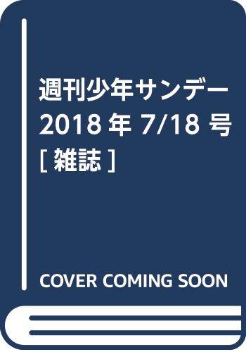週刊少年サンデー 2018年 7/18 号 [雑誌]
