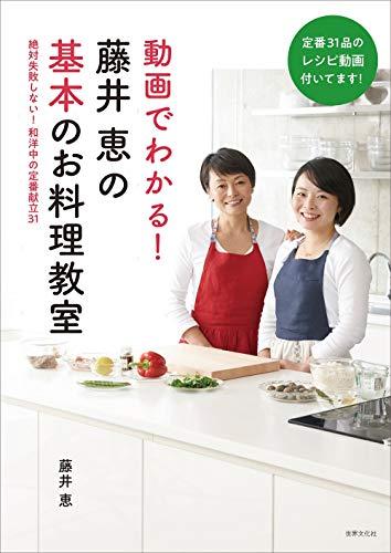 動画でわかる! 藤井恵の基本のお料理教室