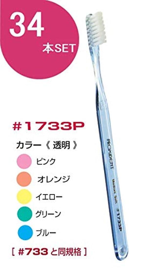 残基アコーレシピプローデント プロキシデント スリムヘッド MS(ミディアムソフト) #1733P(#733と同規格) 歯ブラシ 34本