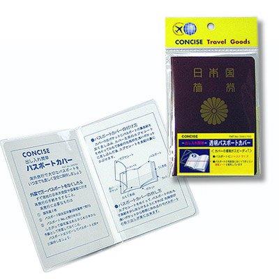 透明パスポートカバー