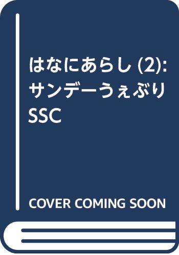 はなにあらし(2): サンデーうぇぶりSSC